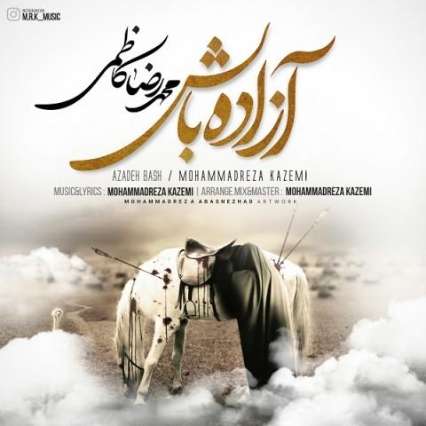 دانلود موزیک جدید محمدرضا کاظمی آزاده باش