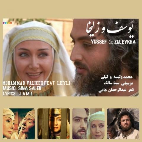 دانلود موزیک جدید محمد ولیسه یوسف و زلیخا