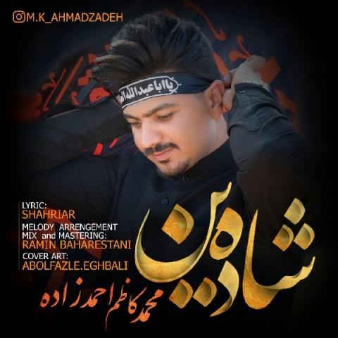 دانلود موزیک جدید محمدکاظم احمدزاده شاه دین