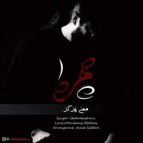 دانلود موزیک جدید روح الله چهره معنی هرگز