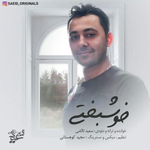 دانلود موزیک جدید سعید تالشی خوشبختی