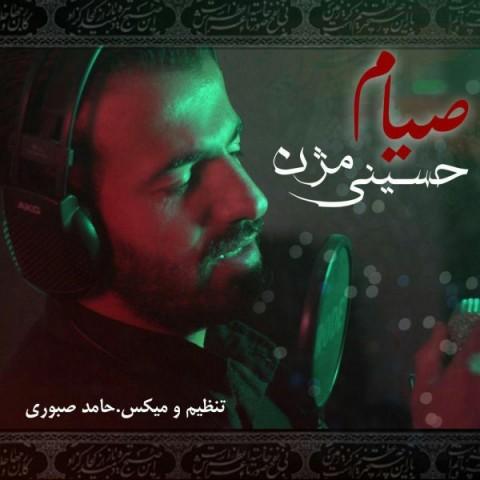 دانلود موزیک جدید صیام حسینی مژن
