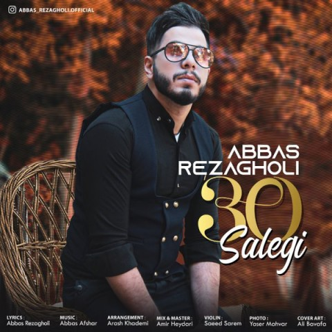 دانلود موزیک جدید عباس رضا قلی 30 سالگی