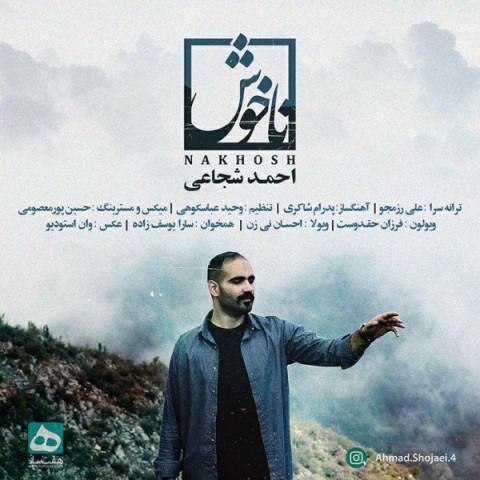 دانلود موزیک جدید احمد شجاعی ناخوش