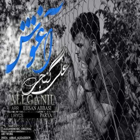 دانلود موزیک جدید علی گنجی آغوش