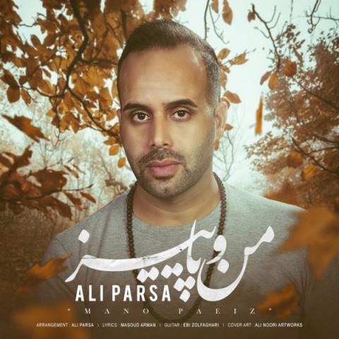 دانلود موزیک جدید علی پارسا من و پاییز