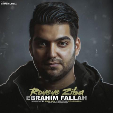 دانلود موزیک جدید ابراهیم فلاح رویای زیبا