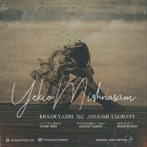 دانلود موزیک جدید احسان یزدی یکی و میشناسم