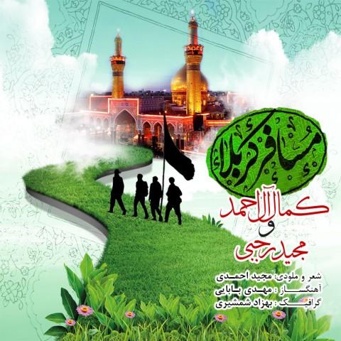 دانلود موزیک جدید کمال آل احمد و مجید رجبی مسافر کربلا