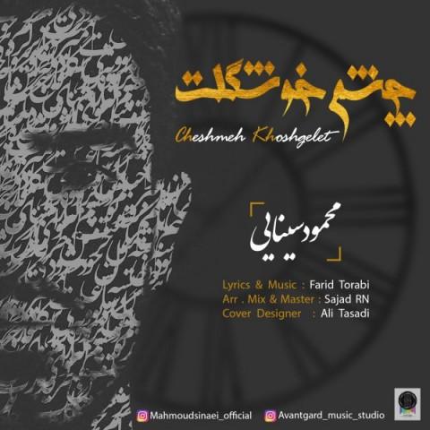دانلود موزیک جدید محمود سینایی چشم خوشگلت