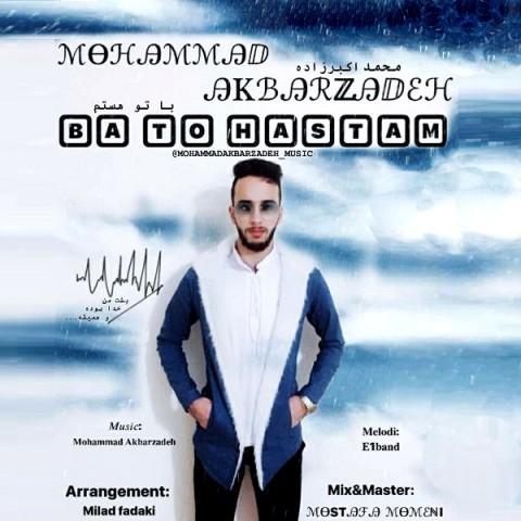 دانلود موزیک جدید محمد اکبرزاده با تو هستم