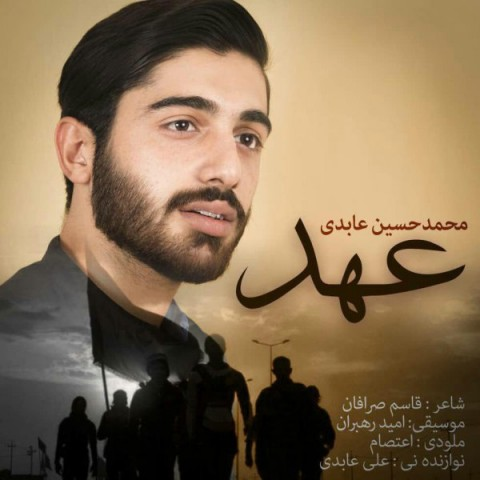 دانلود موزیک جدید محمد حسین عابدی عهد