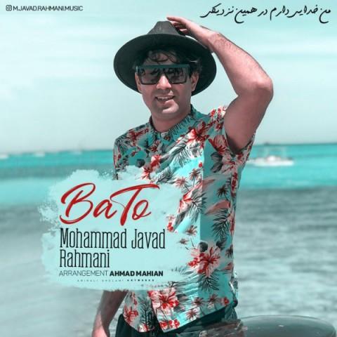 دانلود موزیک جدید محمد جواد رحمانی با تو