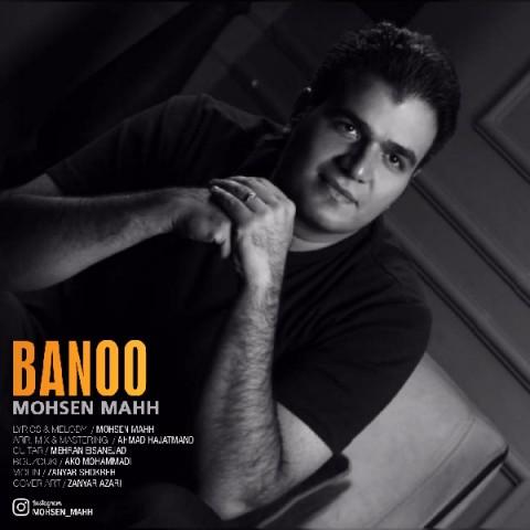 دانلود موزیک جدید محسن ماه بانو