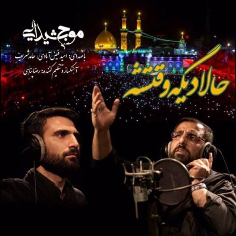 دانلود موزیک جدید امید فیض آبادی و حامد شریف حالا دیگه وقتشه