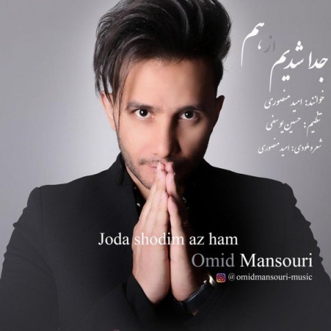 دانلود موزیک جدید امید منصوری جدا شدیم از هم