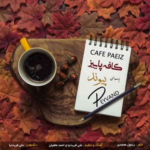 دانلود موزیک جدید پیوند کافه پاییز