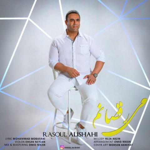 دانلود موزیک جدید رسول علیشاهی می رقصانم