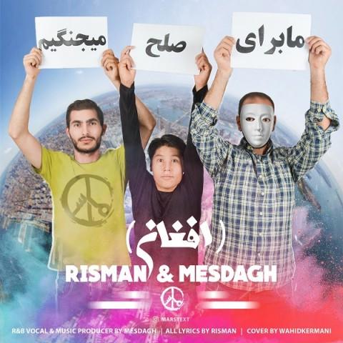 دانلود موزیک جدید ریسمان و مصداق افغان