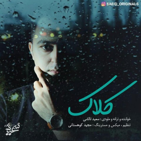 دانلود موزیک جدید سعید تالشی کلاک