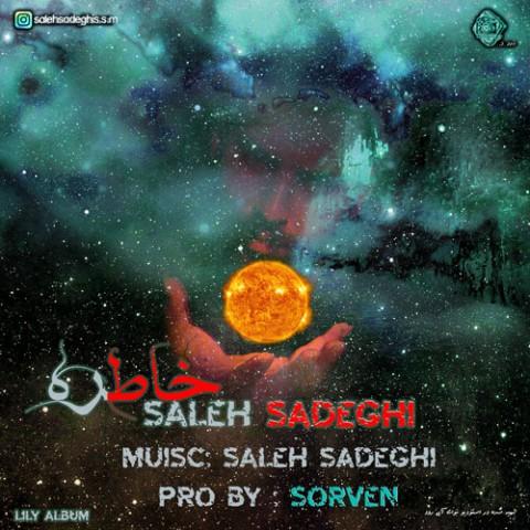 دانلود موزیک جدید صالح صادقی خاطره