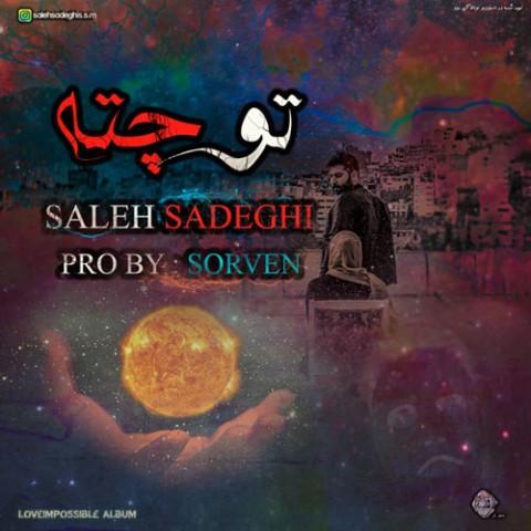 دانلود موزیک جدید صالح صادقی تو چته