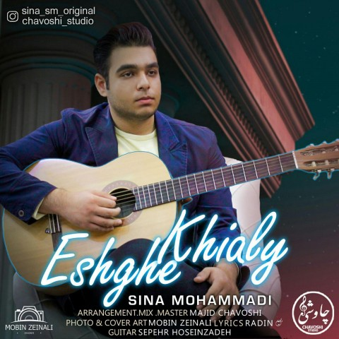 دانلود موزیک جدید سینا محمدی عشق خیالی