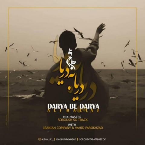 دانلود موزیک جدید علی حلاج دریا به دریا