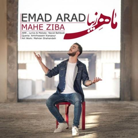 دانلود موزیک جدید عماد آراد ماه زیبا