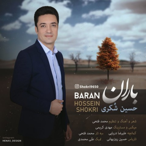دانلود موزیک جدید حسین شکری باران