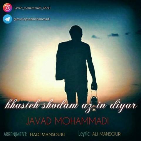 دانلود موزیک جدید جواد محمدی خسته شدم از این دیار