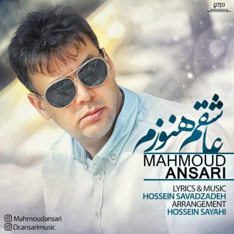 دانلود موزیک جدید محمود انصاری عاشقم هنوزم