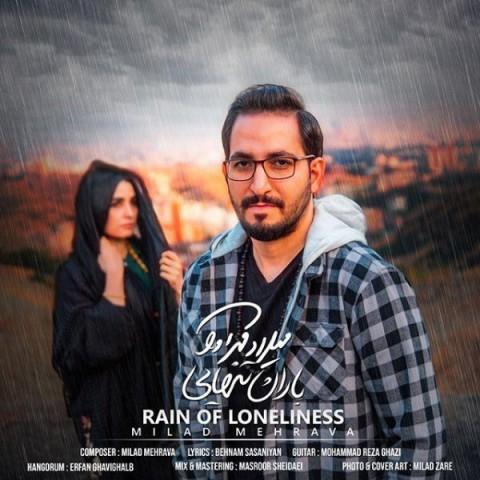 دانلود موزیک جدید میلاد مهرآوا باران تنهایی