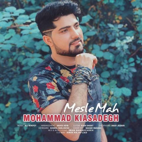 دانلود موزیک جدید محمد کیاصادق مثل ماه