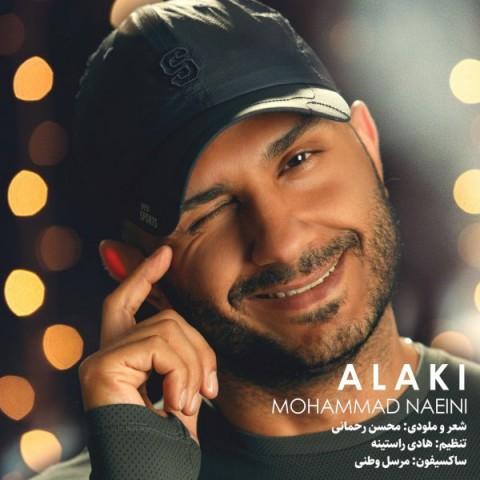 دانلود موزیک جدید محمد نائینی الکی