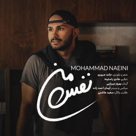 دانلود موزیک جدید محمد نائینی نفس من