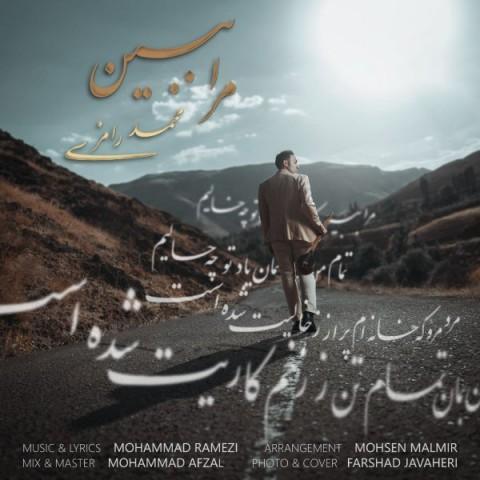 دانلود موزیک جدید محمد رامزی مرا ببین