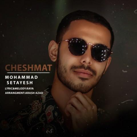 دانلود موزیک جدید محمد ستایش چشمات