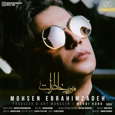 دانلود موزیک جدید محسن ابراهیم زاده مرور خاطرات
