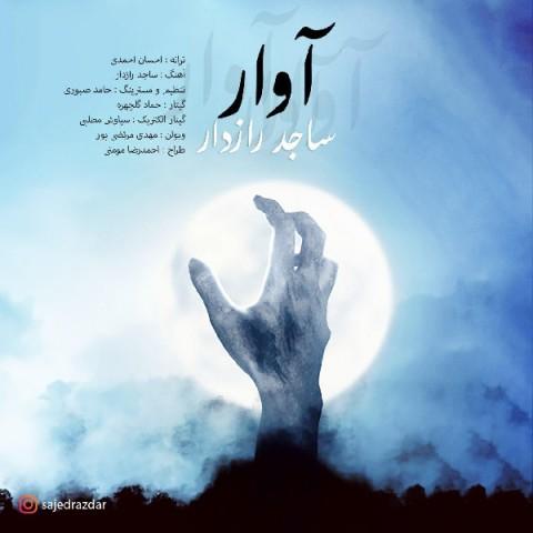 دانلود موزیک جدید ساجد رازدار آوار