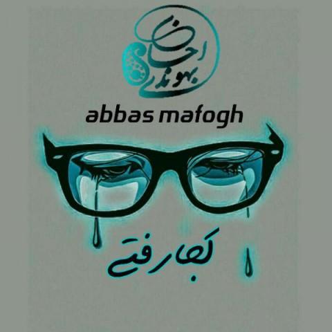 دانلود موزیک جدید احسان بهوندی و عباس مافوق کجا رفتی