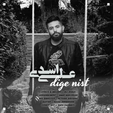 دانلود موزیک جدید علی اسدی دیگه نیست