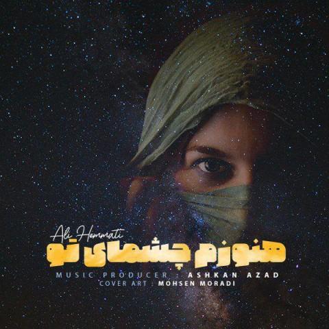 دانلود موزیک جدید علی همتی هنوزم چشمای تو