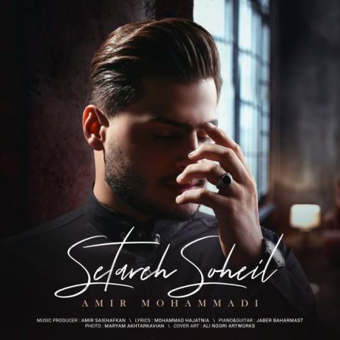 دانلود موزیک جدید امیر محمدی ستاره سهیل