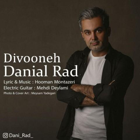 دانلود موزیک جدید دانیال راد دیوونه
