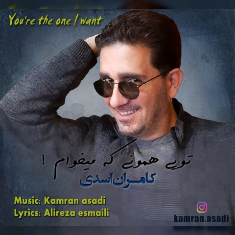 دانلود موزیک جدید کامران اسدی تویی همونی که میخوام