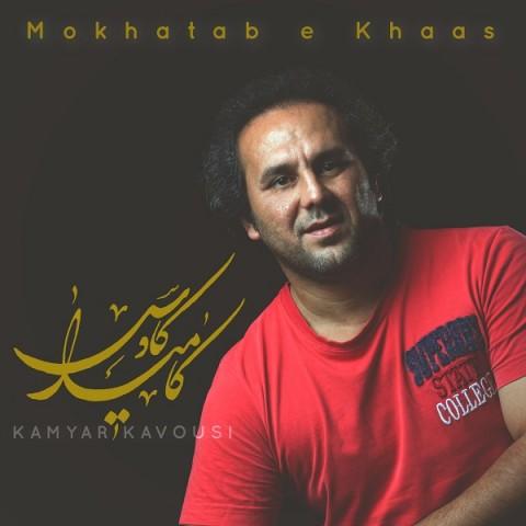 دانلود موزیک جدید کامیار کاوسی مخاطب خاص