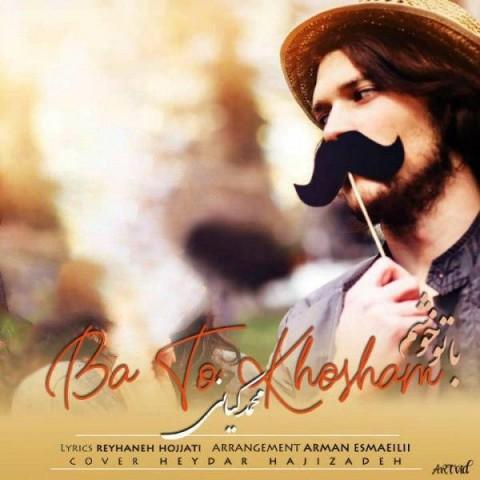دانلود موزیک جدید محمد کیانی با تو خوشم