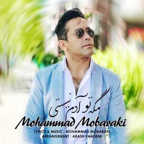 دانلود موزیک جدید محمد مبارکی مگه تو آدم نیستی
