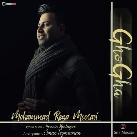 دانلود موزیک جدید محمد رضا موسوی غوغا